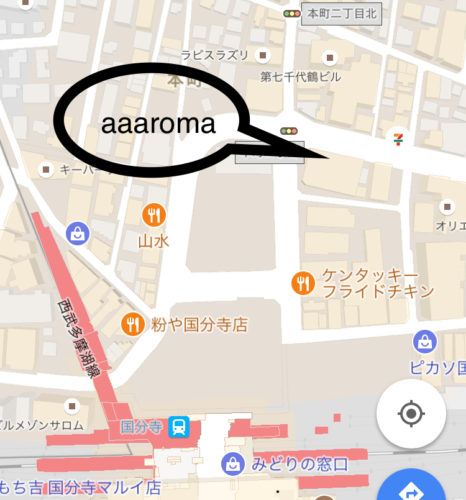 aaaroma国分寺校へのアクセス