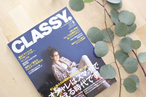 雑誌CLASSYとaaaroma